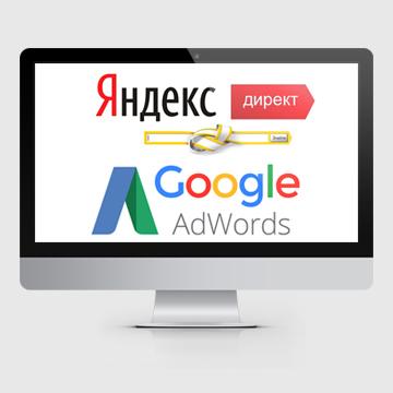 Реклама в Adwords и Директ
