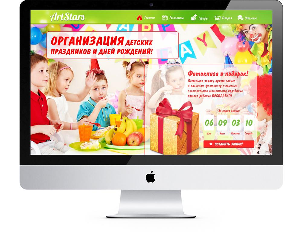 icreative-com-ua_artstars_imac