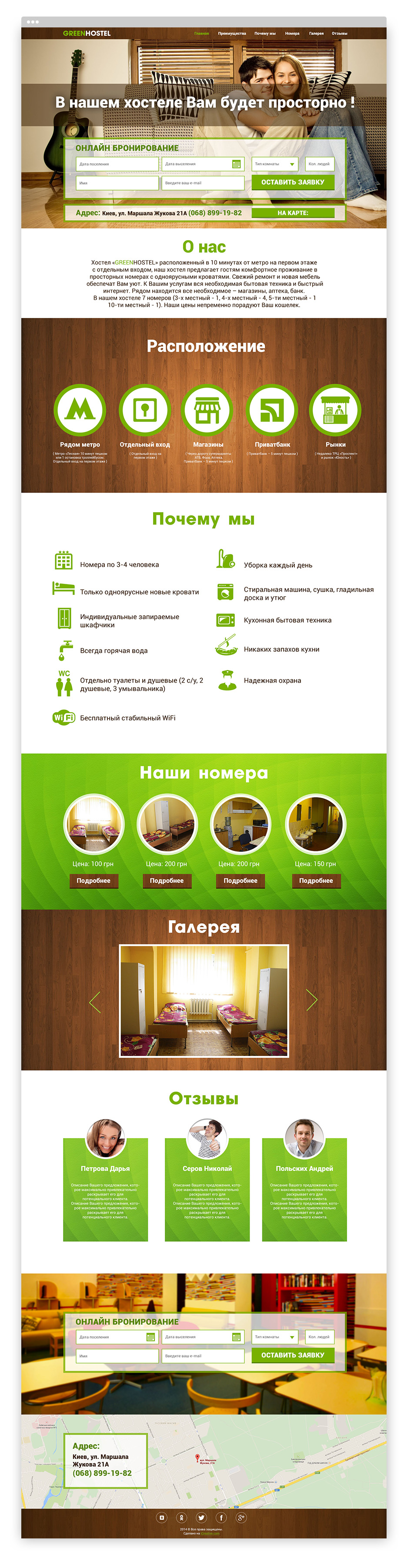 icreative-com-ua_hostel