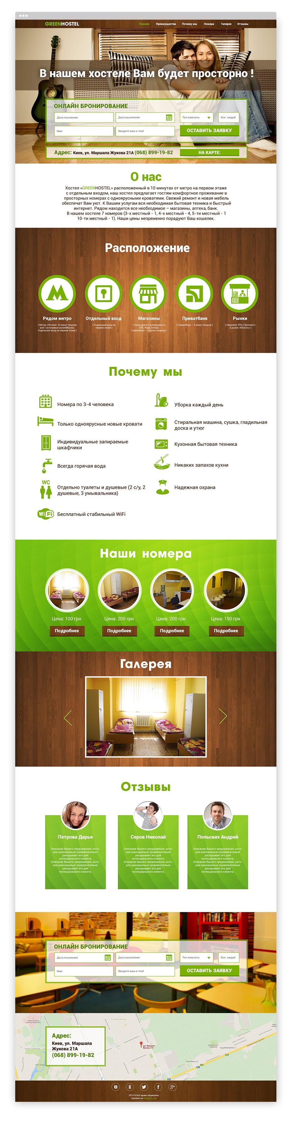 icreative-com-ua_hostel