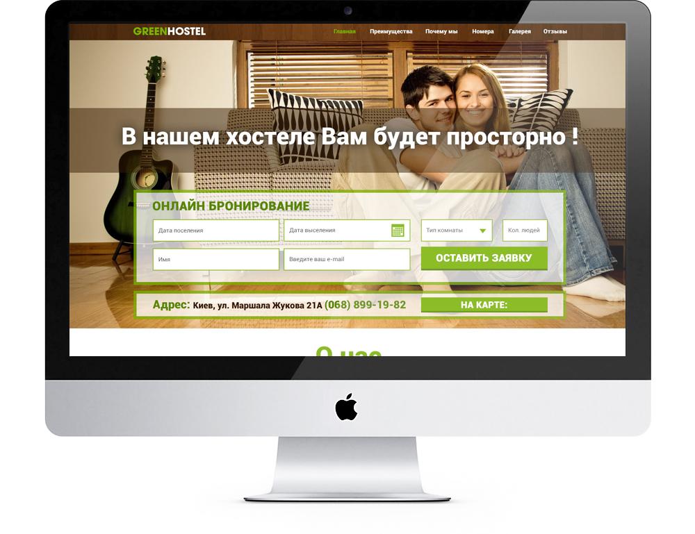 icreative-com-ua_hostel_imac