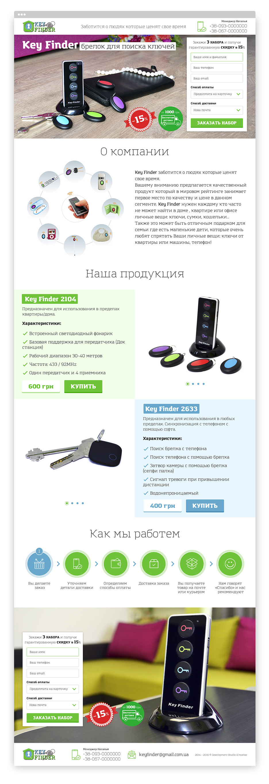 icreative-com-ua_key_finder