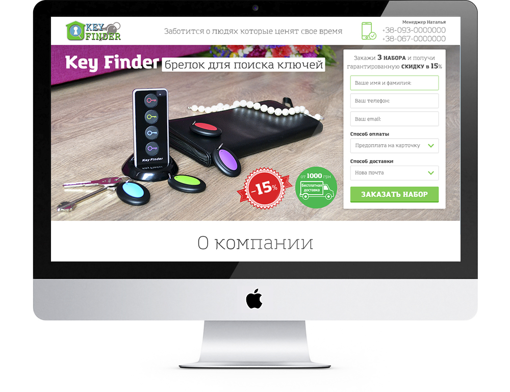 icreative-com-ua_key_finder_imac