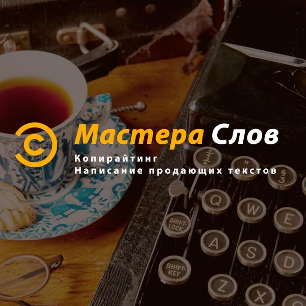 icreative.com.ua_mastera_slov_preview