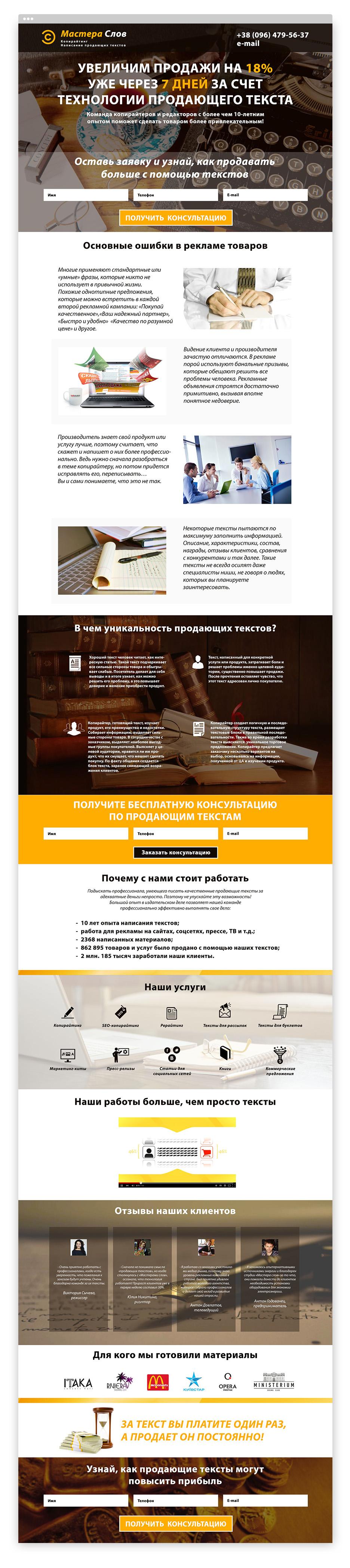 icreative-com-ua_masteraslov