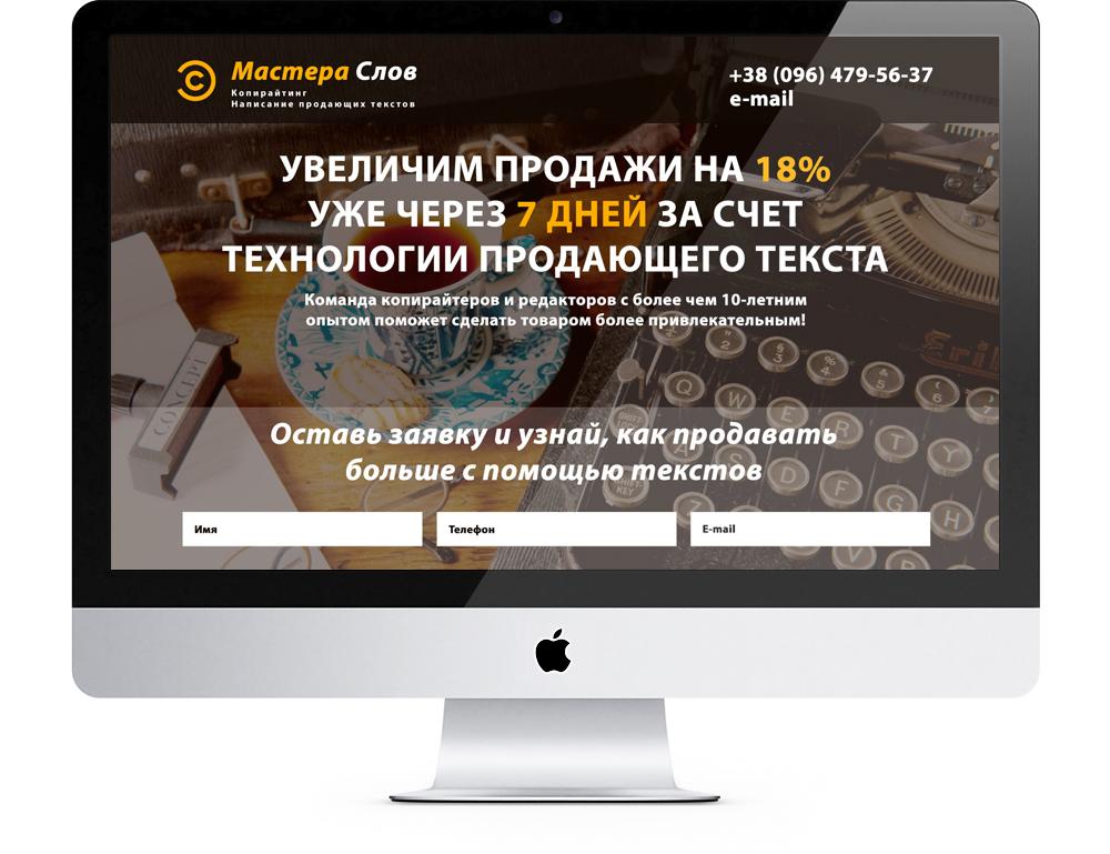 icreative-com-ua_masteraslov_imac