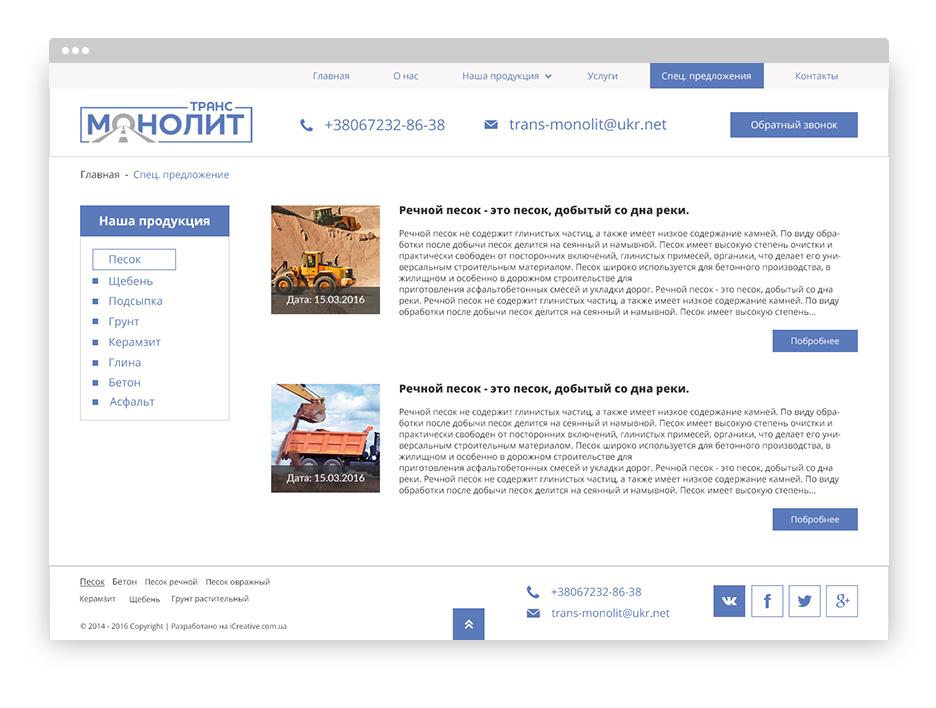 icreative-com-ua_monolit_4