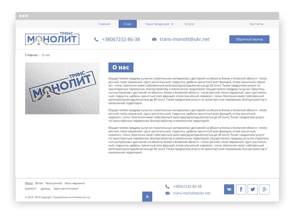 icreative-com-ua_monolit_5