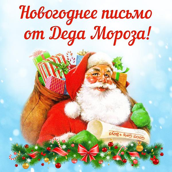 icreative.com.ua_pismo_dedamoroza_preview