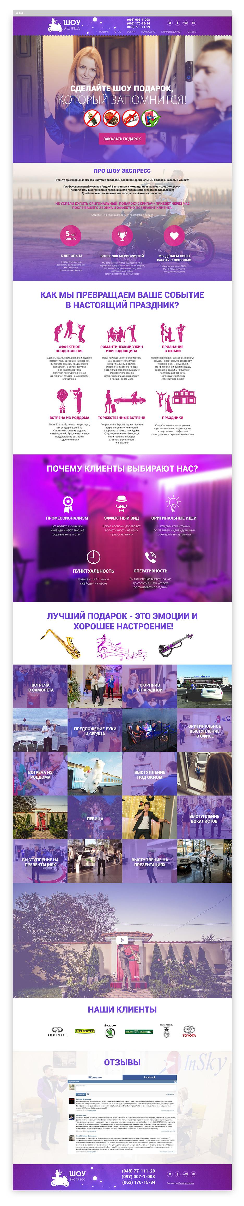 icreative-com-ua_show_express