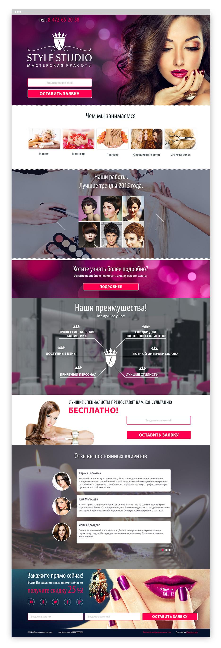 icreative-com-ua_style_studio