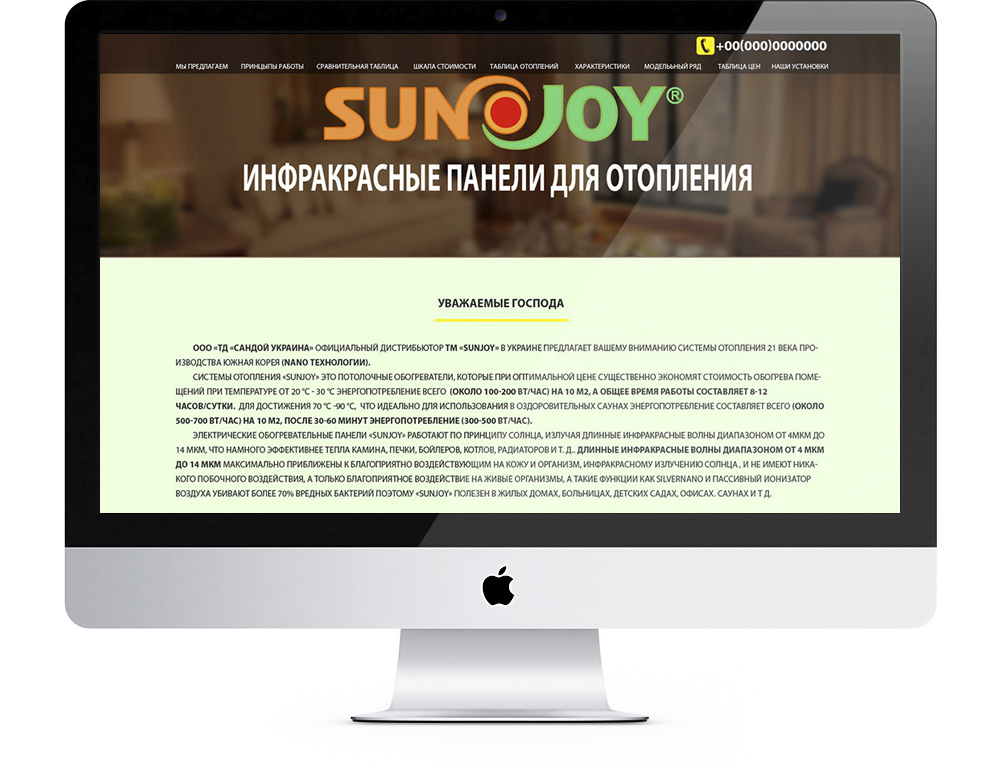 icreative-com-ua_sunjoy_imac