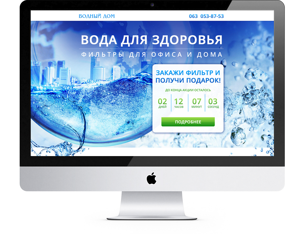 icreative-com-ua_water-house_land_imac