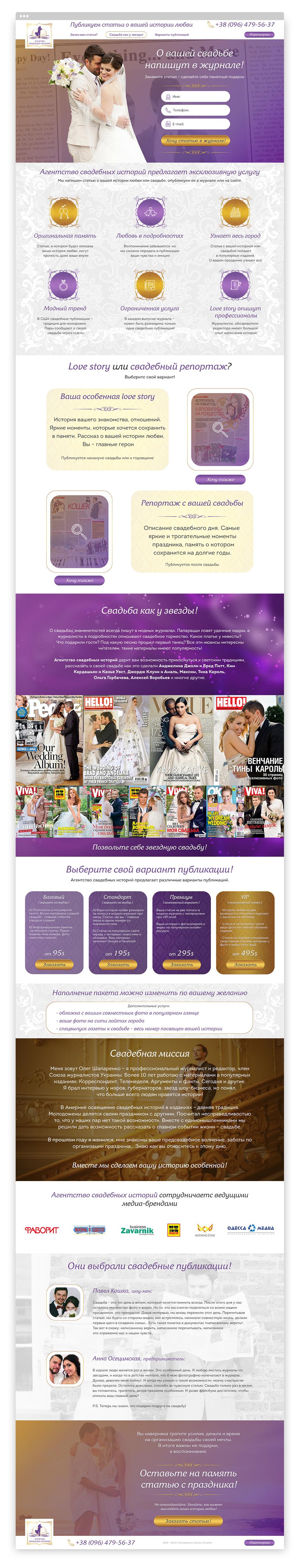 icreative-com-ua_wedding