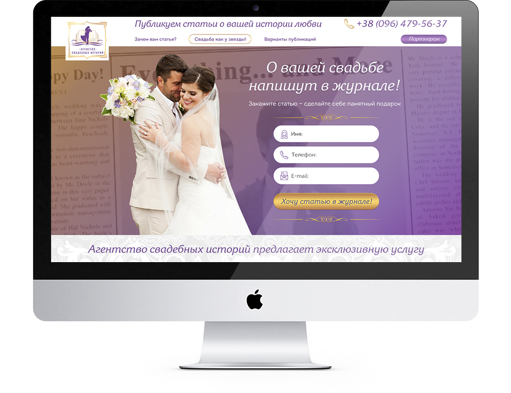 icreative-com-ua_wedding_imac