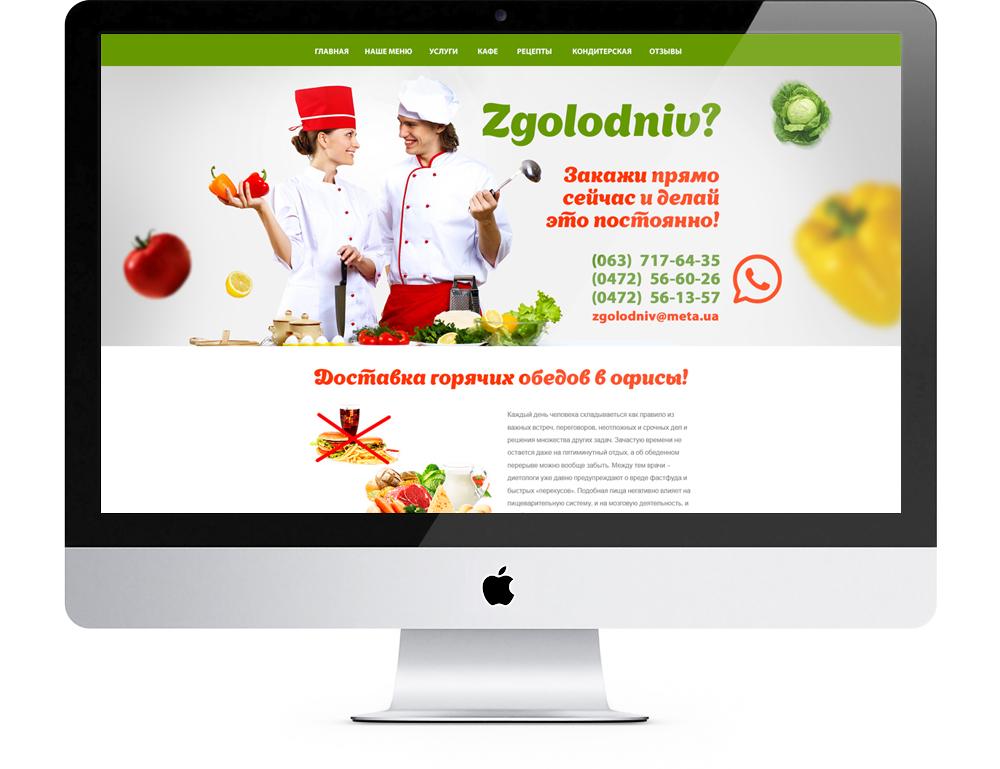 icreative-com-ua_zgolodniv_imac