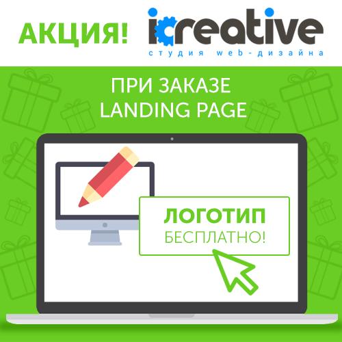 iCreative_Акция_1