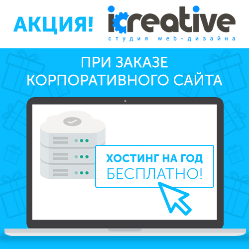 iCreative_Акция_2