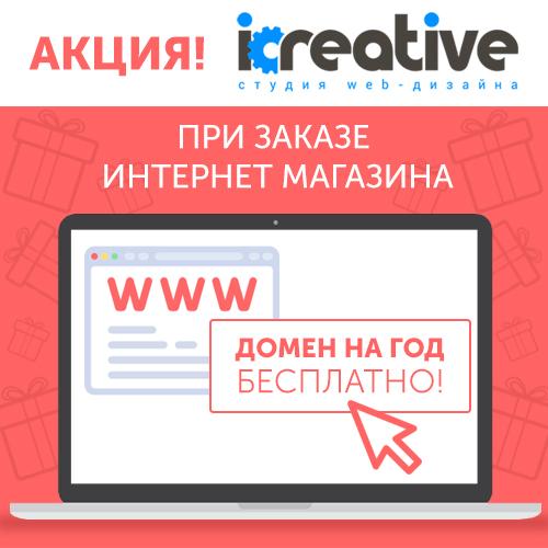 iCreative_Акция_3