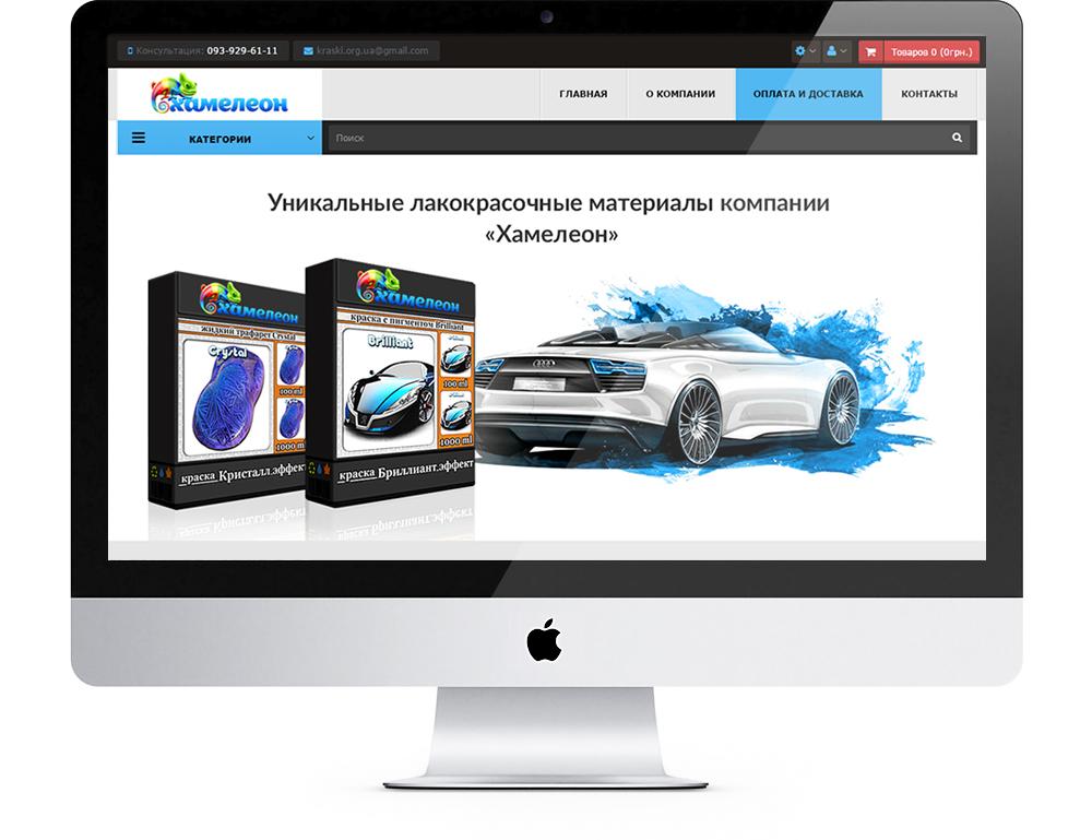 icreative.com.ua_hameleon_iMac