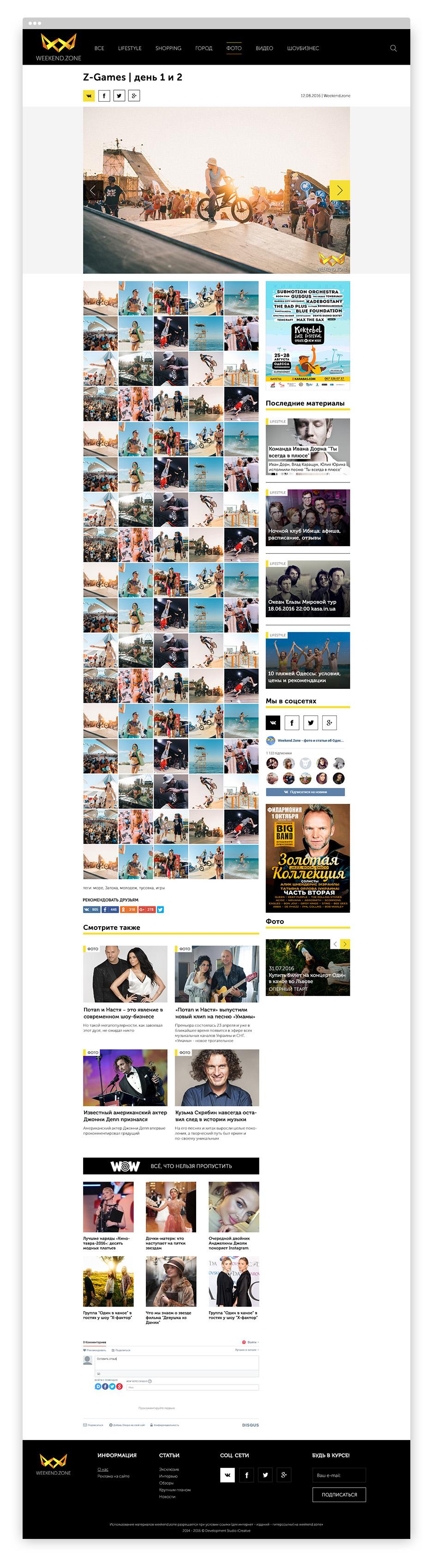icreative.com.ua_weekend_zone_5