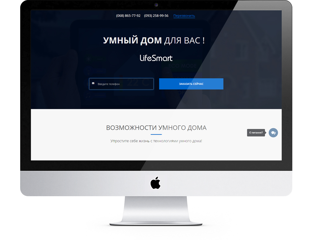 icreative.com.ua_lifesmart_land_iMac