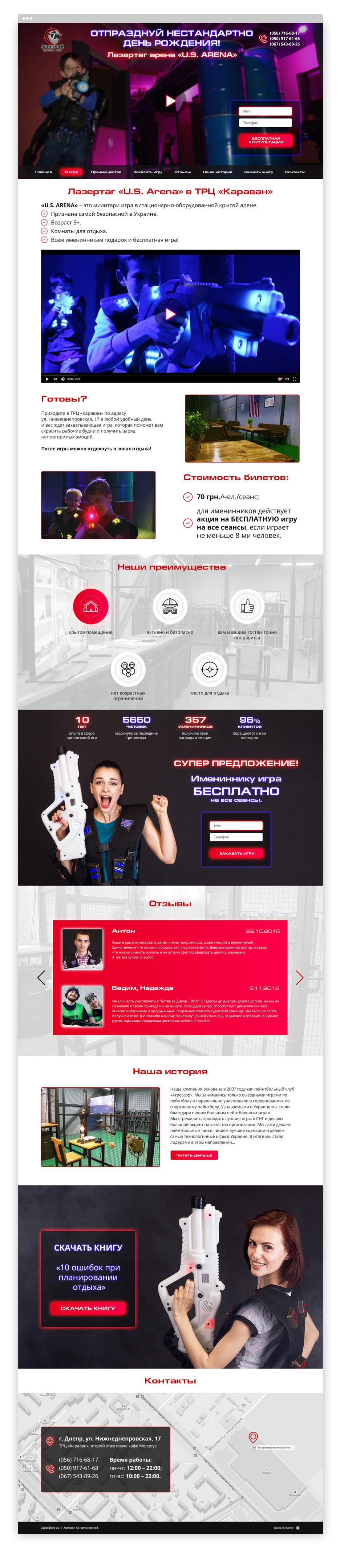 icreative.com.ua_agressor