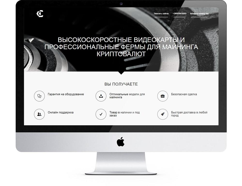 icreative.com.ua_pro_mining_iMac