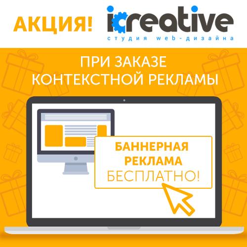 icreative.com.ua_reclama