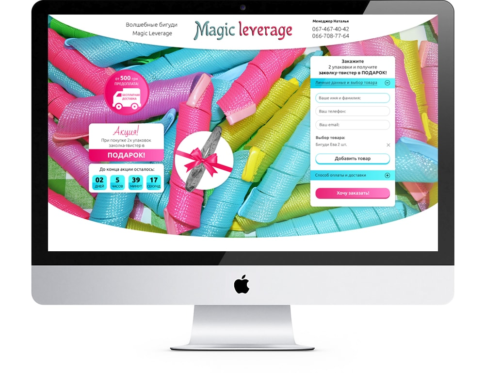 icreative.com.ua_magic_leverage_iMac