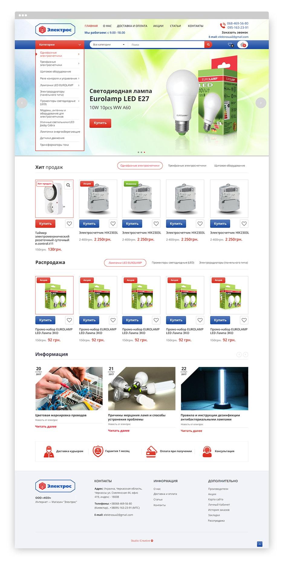 icreative.com.ua_electros_1