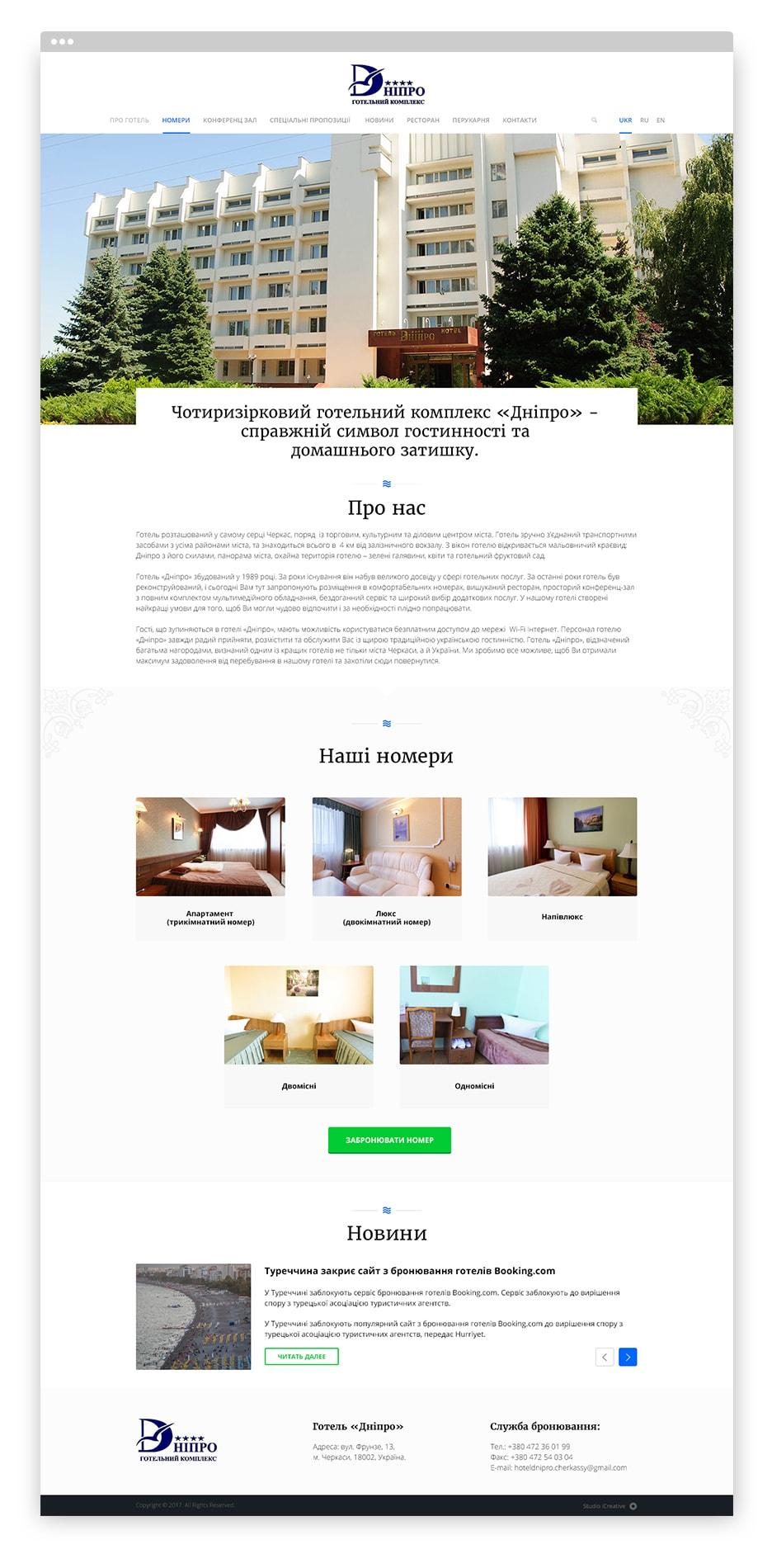 icreative.com.ua_hoteldnipro_1