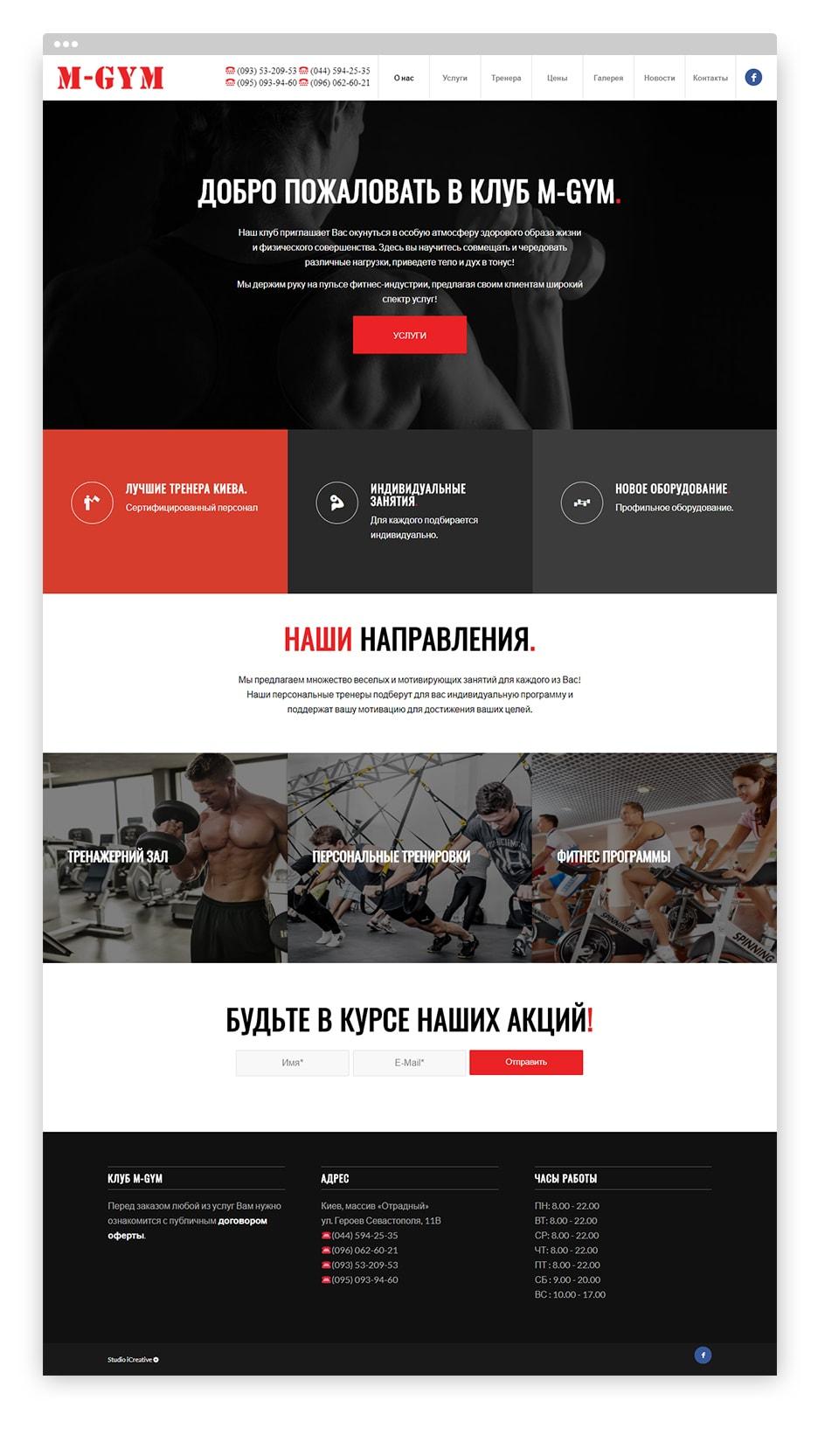 icreative.com.ua_m_gym_1