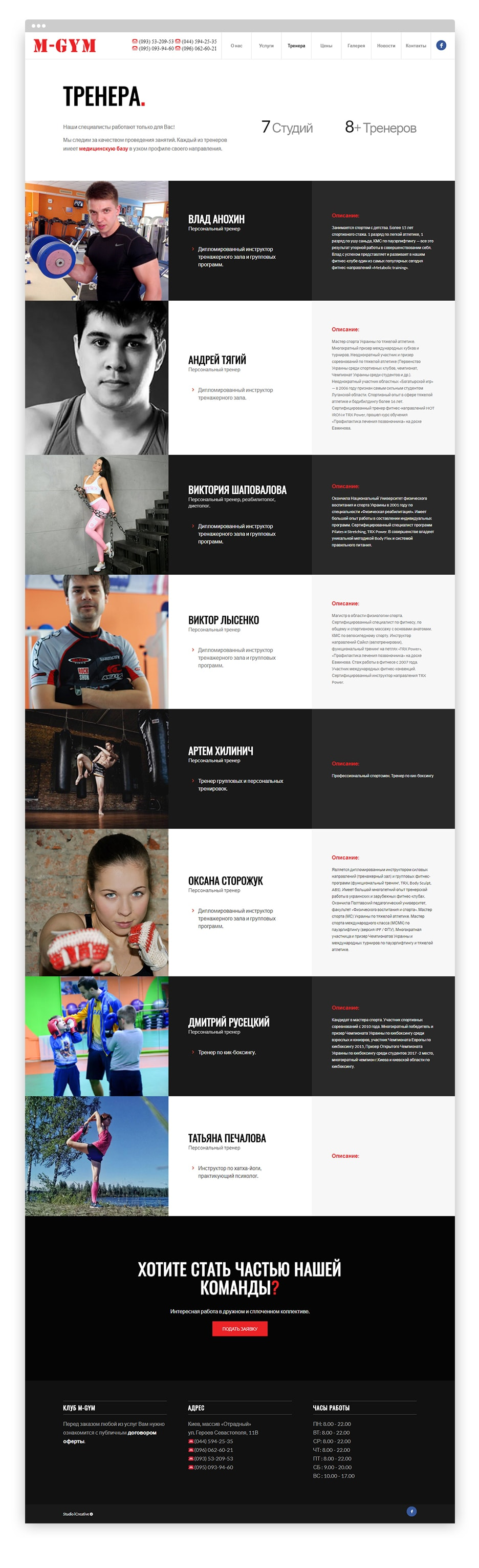 icreative.com.ua_m_gym_2