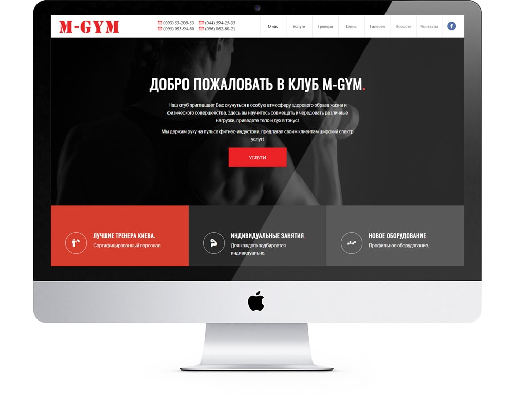 icreative.com.ua_m_gym_iMac