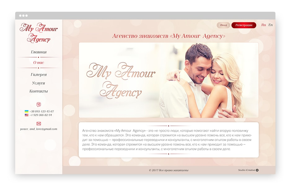 icreative.com.ua_my_amour_agency_2