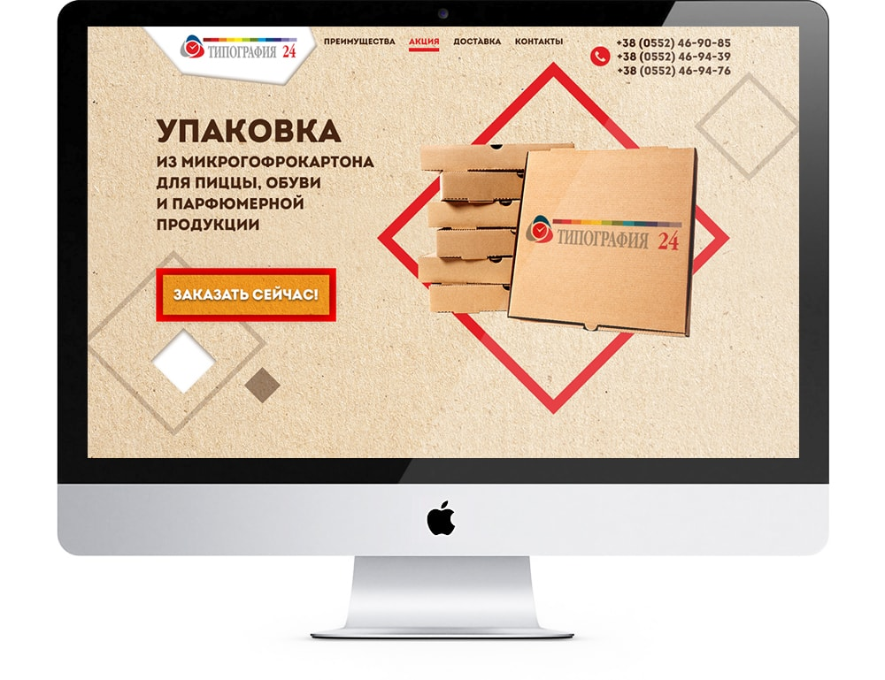 icreative.com.ua_packaging_iMac