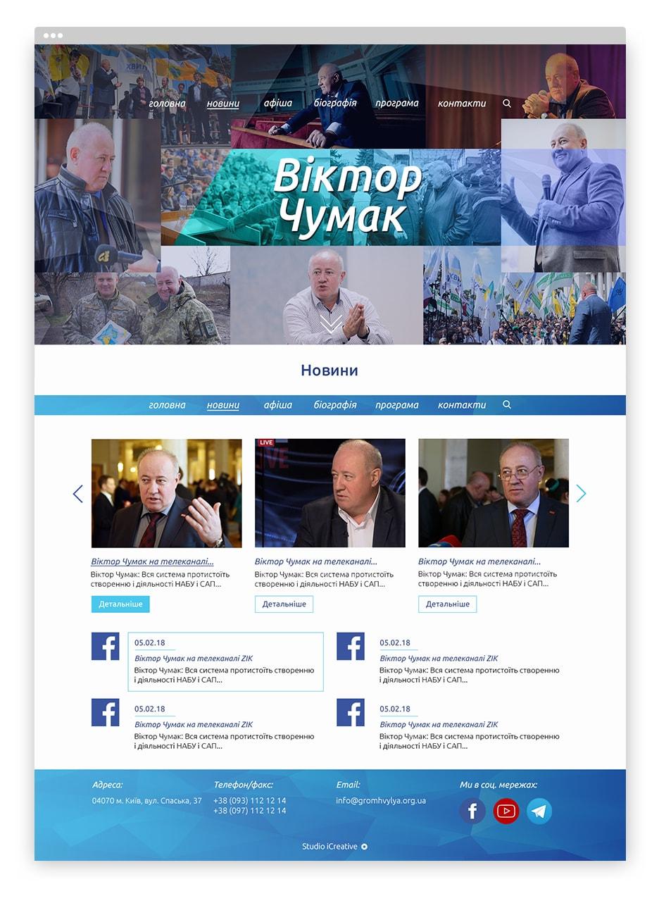 icreative.com.ua_victor_chumak_1