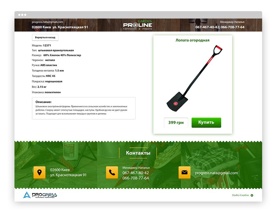 icreative.com.ua_garden_2