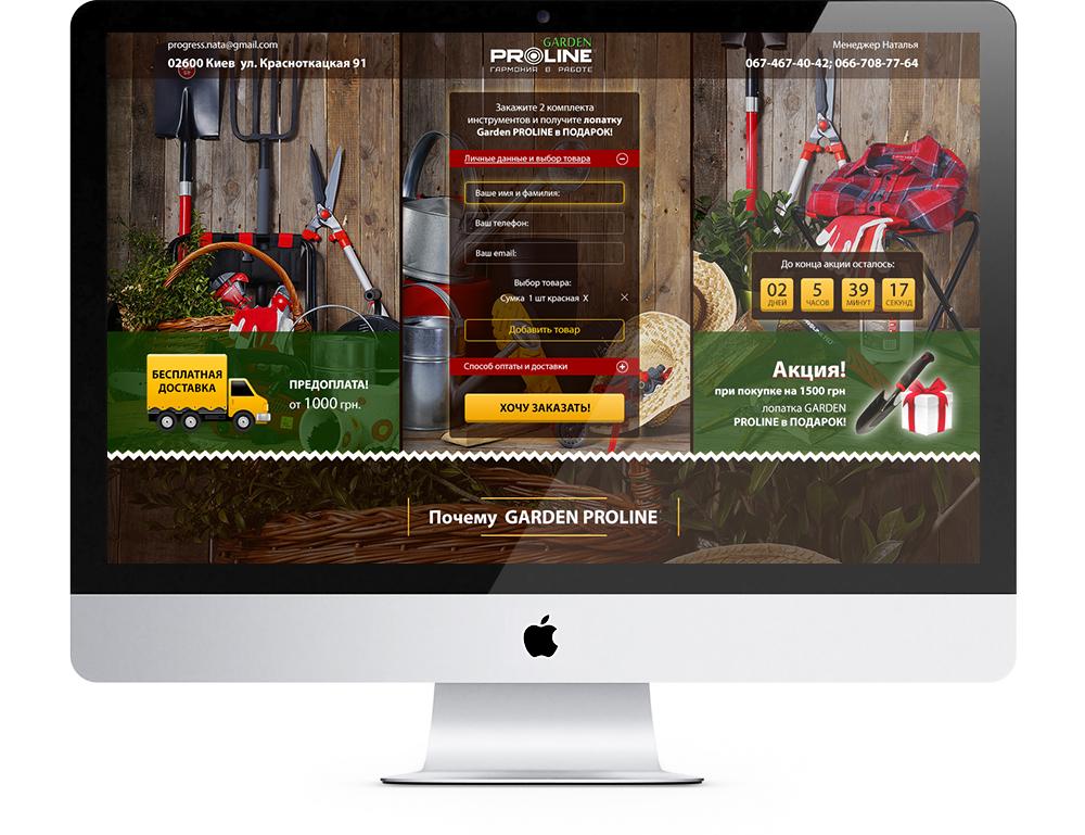 icreative.com.ua_garden_iMac_big