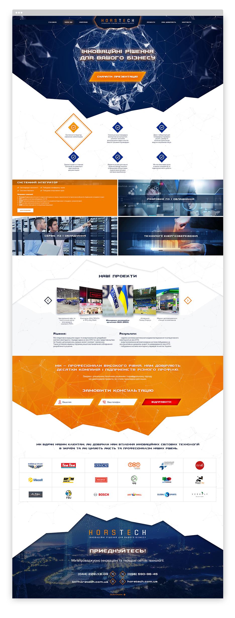 icreative.com.ua_horstech
