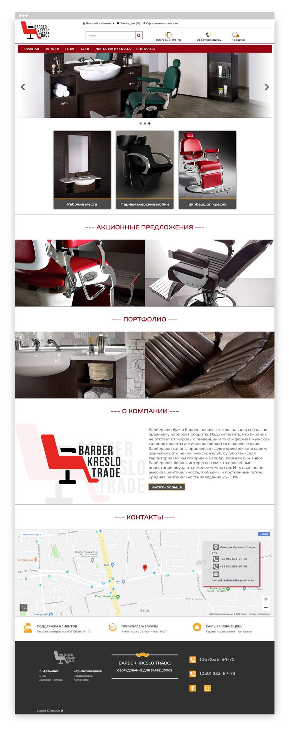 icreative.com.ua_barber kreslo trade
