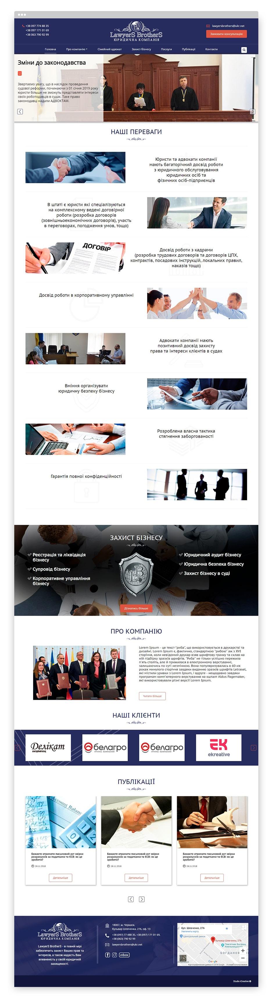 icreative.com.ua_lawyers_brothers_1-min
