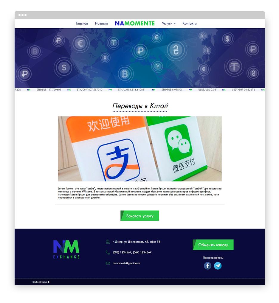 icreative.com.ua_namomente_portfolio_3