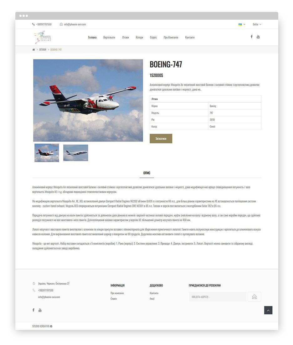 icreative.com.ua_phoenix_3