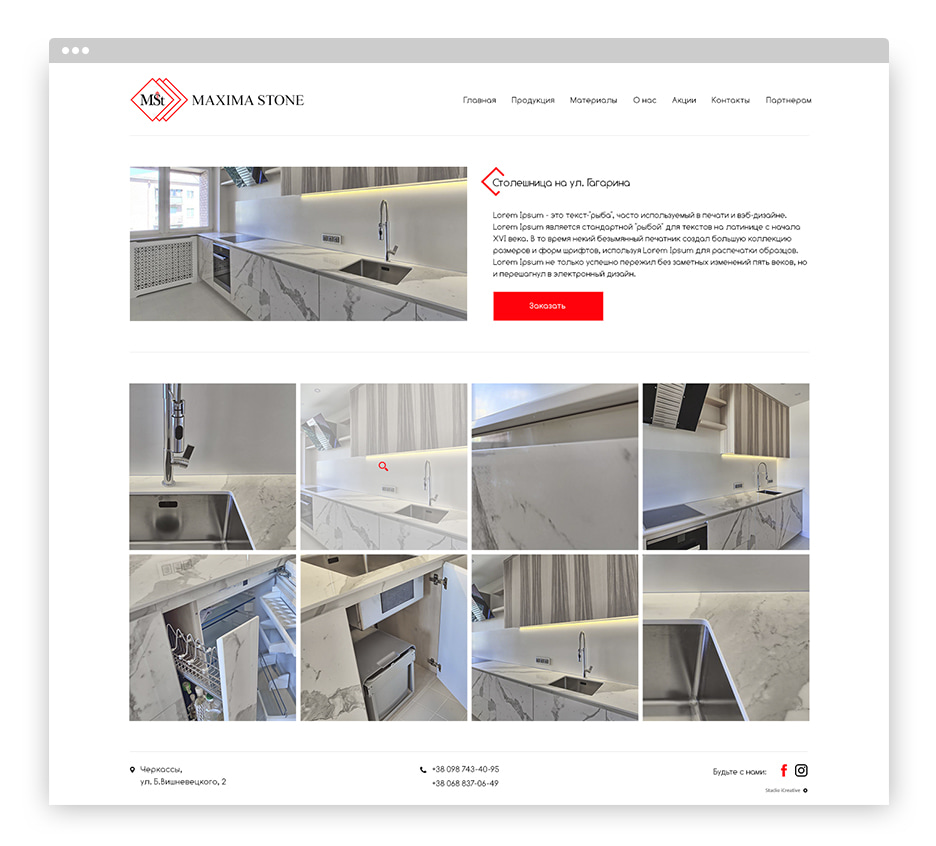 icreative.com.ua_maxima-stone_portfolio_3
