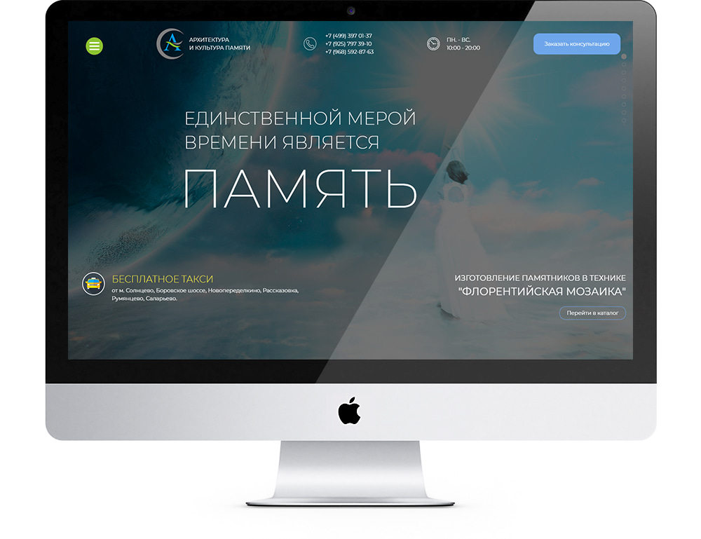 icreative.com.ua_arii_iMac_big