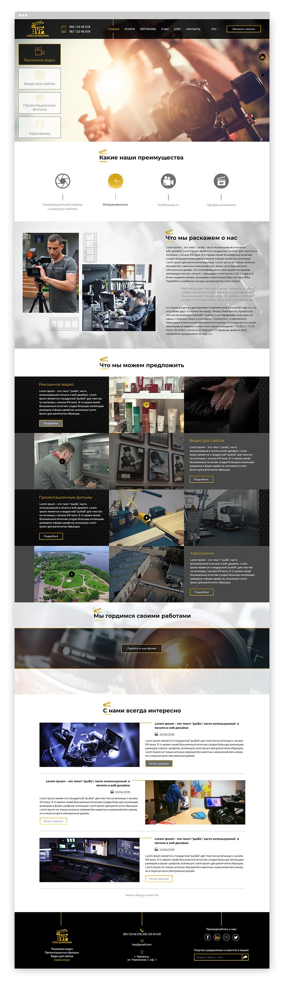 icreative.com.ua_bvp_portfolio_1