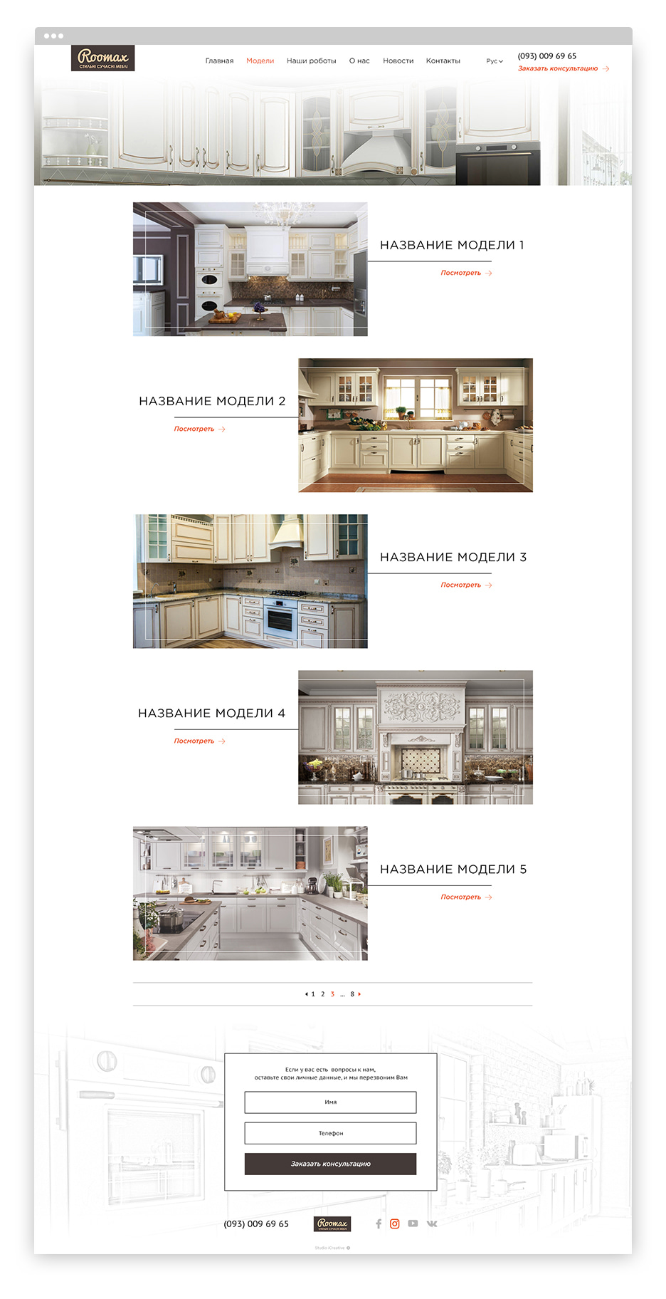icreative.com.ua_roomax_portfolio_2