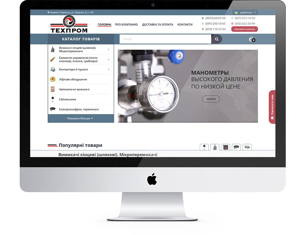 icreative.com.ua_techprom_iMac_big